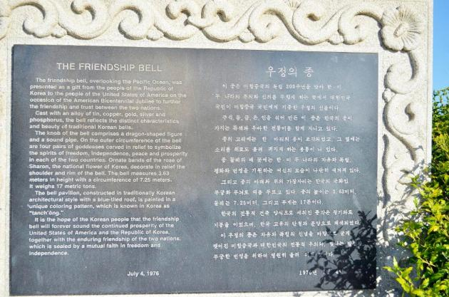 San Pedro Friendship Bell (6)